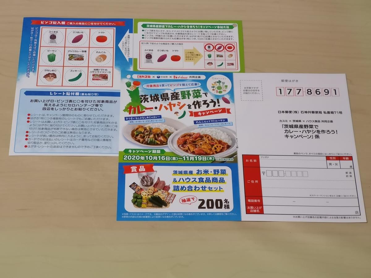 カスミ×茨城県×ハウス食品 茨城県産野菜でカレー・ハヤシを作ろう!キャンペーン