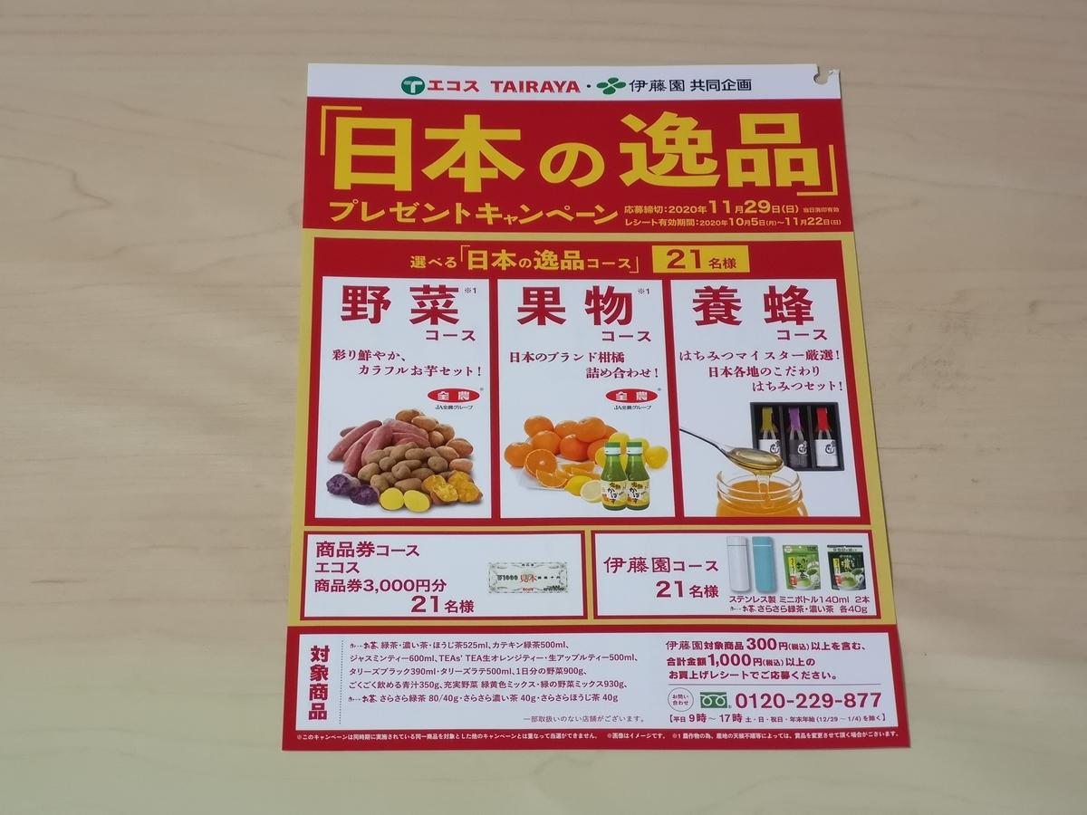 エコス・TAIRAYA×伊藤園 「日本の逸品」プレゼントキャンペーン