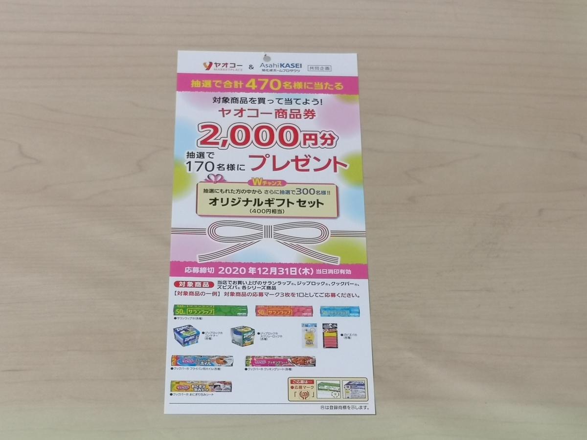 ヤオコー×旭化成ホームプロダクツ 「ヤオコー商品券」プレゼント