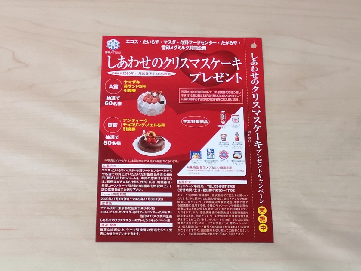 エコスグループ×雪印メグミルク しあわせのクリスマスケーキプレゼントキャンペーン