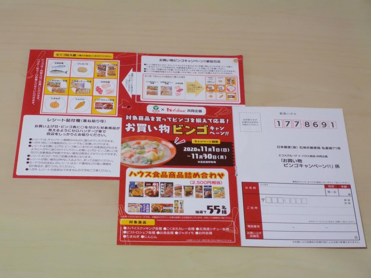 エコスグループ×ハウス食品 お買い物ビンゴキャンペーン!!