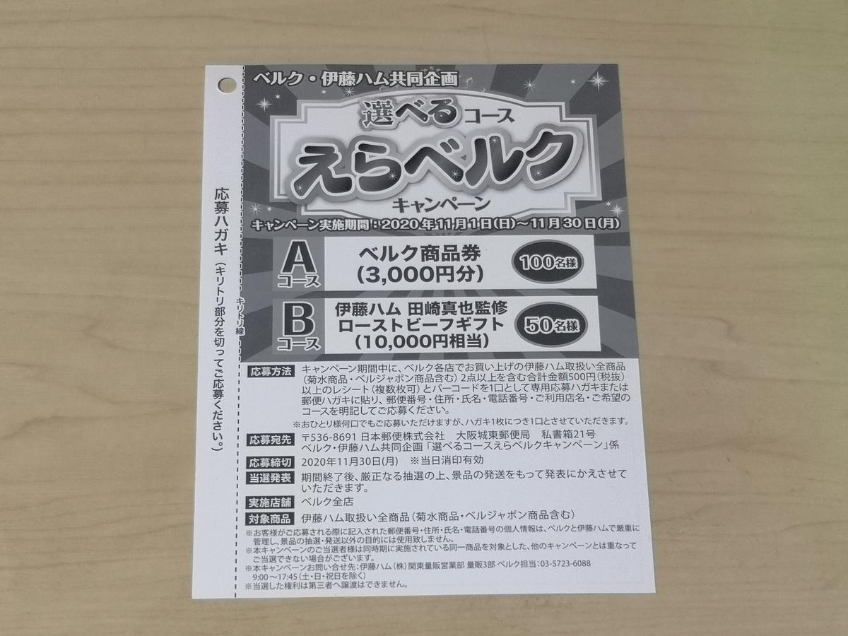 ベルク×伊藤ハム 選べるコースえらベルクキャンペーン