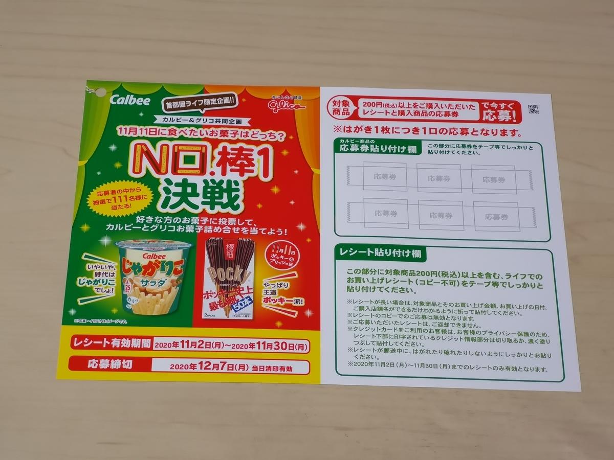 ライフ首都圏×カルビー・グリコ NO.棒1決戦キャンペーン