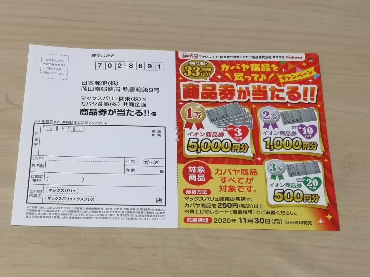 マックスバリュ関東×カバヤ食品 商品券が当たる!!