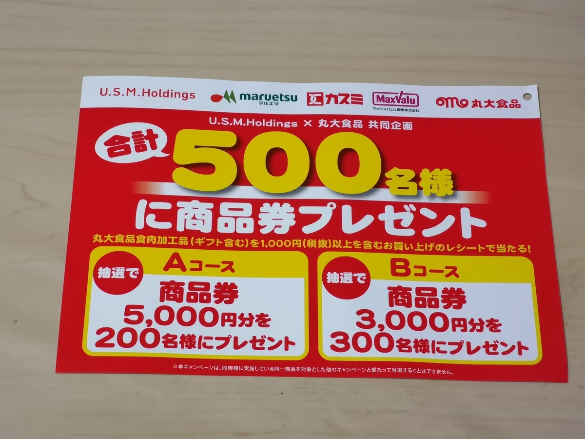 U.S.M.Holdings×丸大食品 合計500名様に商品券プレゼント