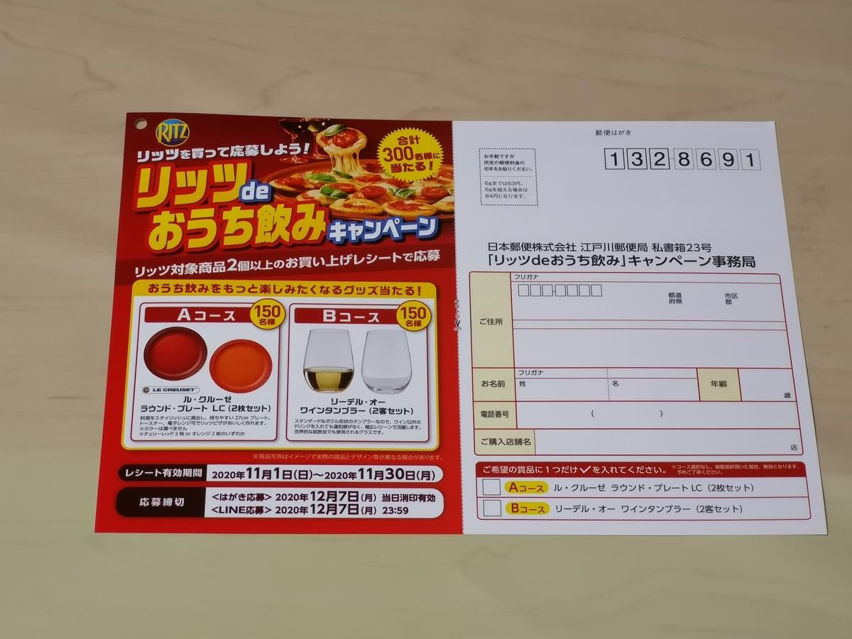 モンデリーズ・ジャパン 「リッツdeおうち飲み」キャンペーン