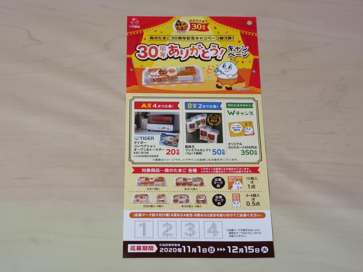 イセ食品 森のたまご 30周年記念第3弾!「30周年ありがとう!キャンペーン」