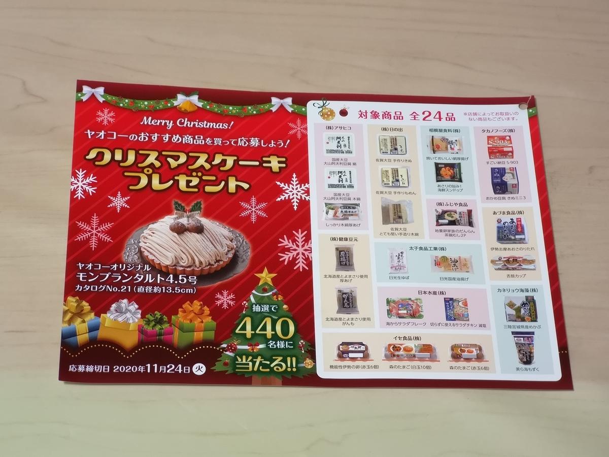 ヤオコークリスマスケーキプレゼントキャンペーン