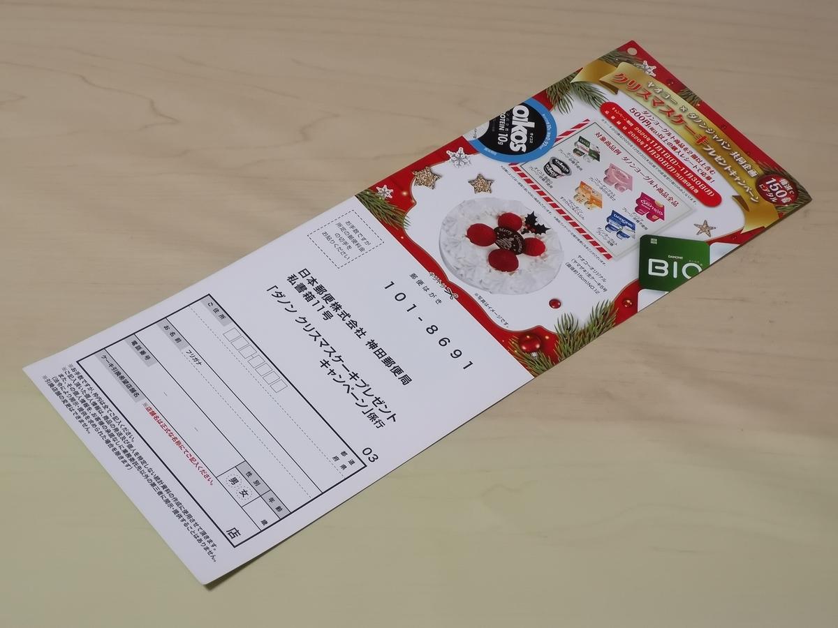 ヤオコー×ダノンジャパン ダノン クリスマスケーキプレゼントキャンペーン