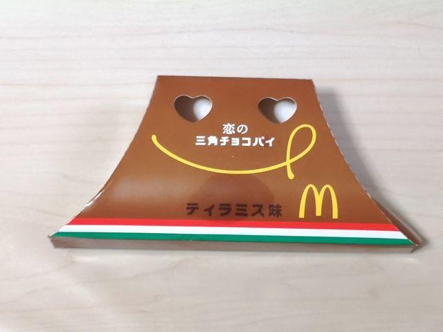 マクドナルド 恋の三角チョコパイ ティラミス味