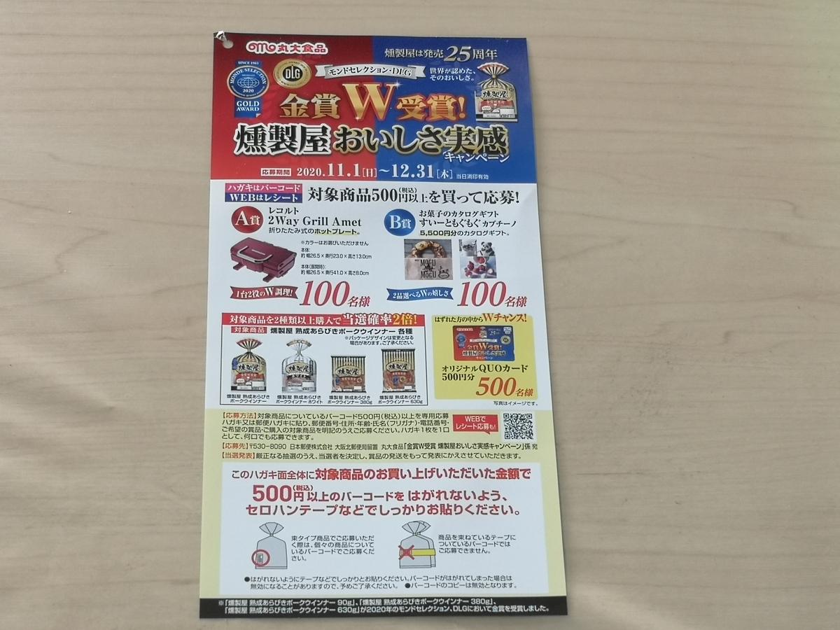 丸大食品 金賞W受賞 燻製屋おいしさ実感キャンペーン