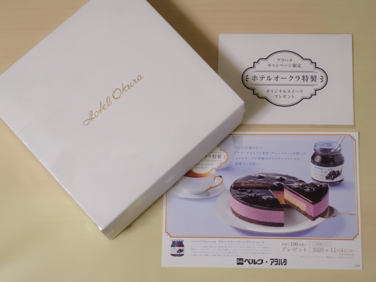 当選♪ベルク×アヲハタ ホテルオークラ特製オリジナルスイーツプレゼント