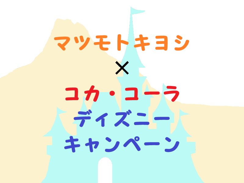 マツモトキヨシ×コカ・コーラ ディズニーキャンペーン