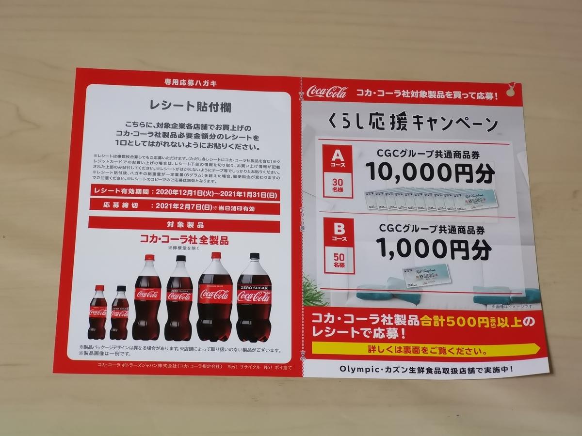 Olympic・カズン×コカ・コーラ くらし応援キャンペーン