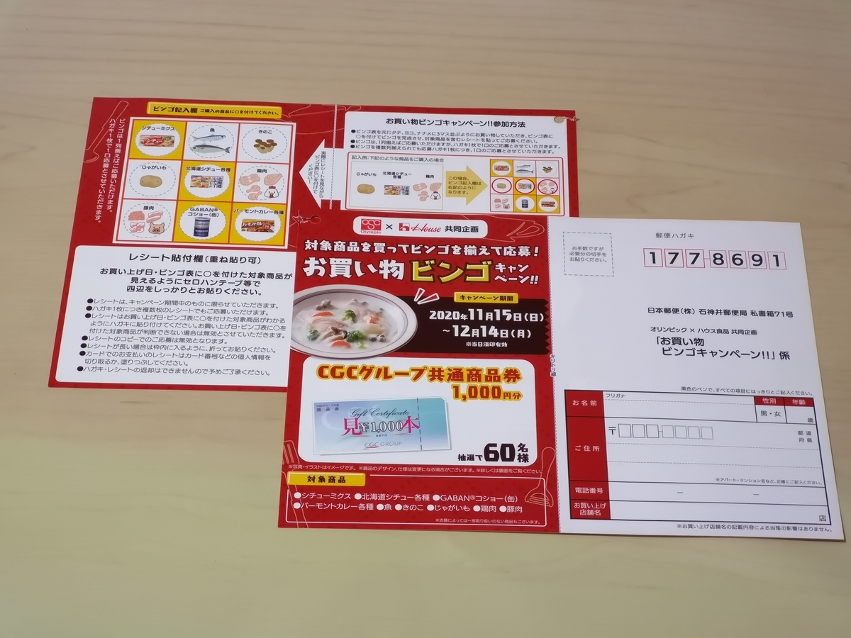 Olympic×ハウス食品 お買い物ビンゴキャンペーン!!