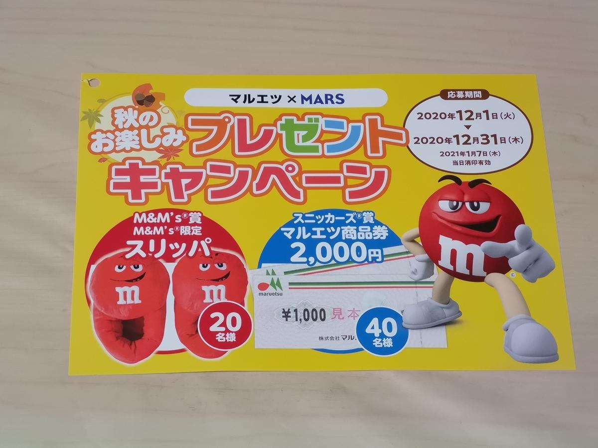マルエツ×MARS 「秋のお楽しみ」プレゼントキャンペーン