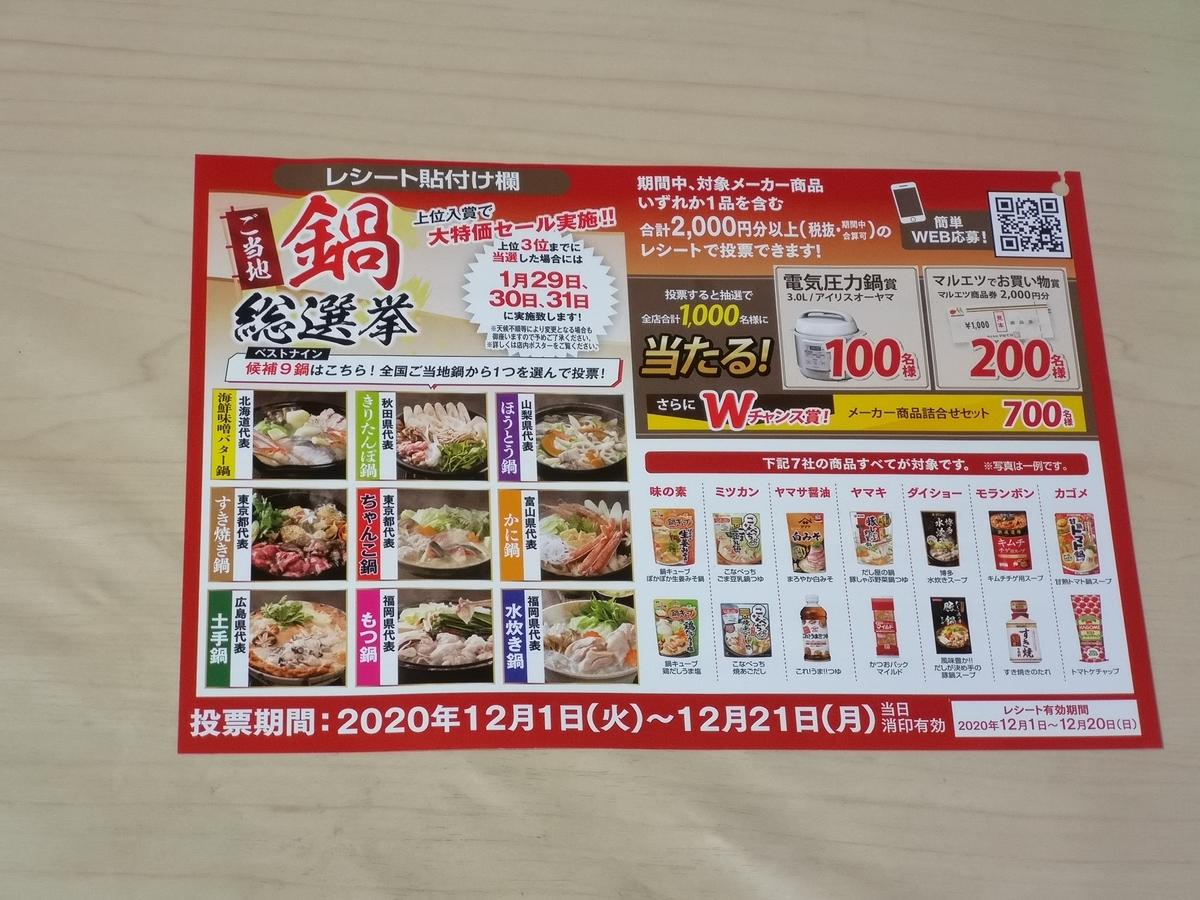 マルエツ ご当地鍋総選挙