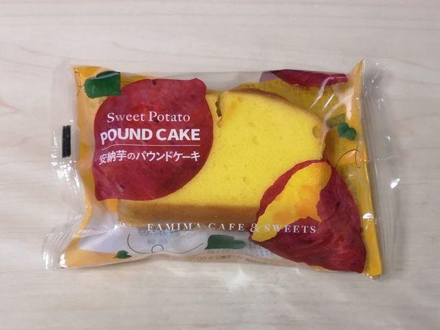 ファミリーマート 安納芋のパウンドケーキ