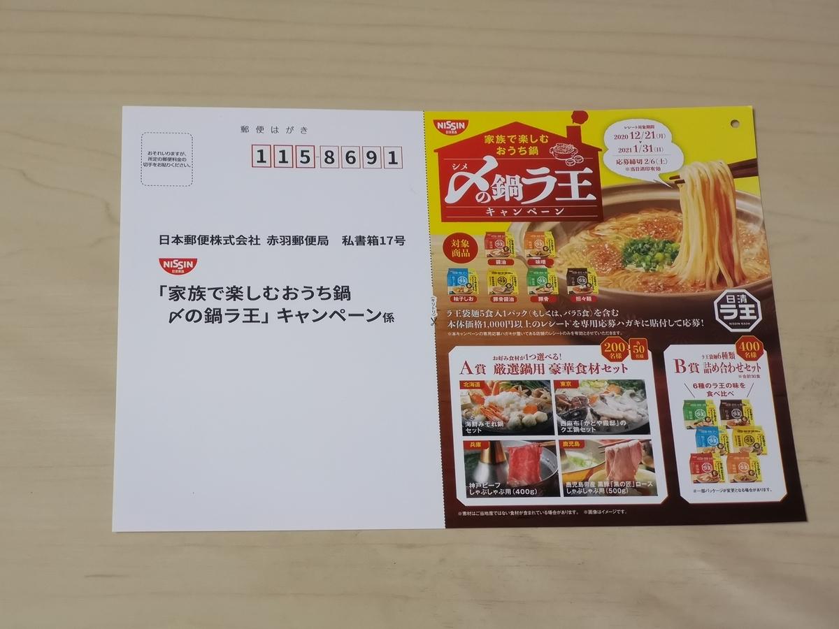 日清食品 家族で楽しむおうち鍋〆の鍋ラ王キャンペーン