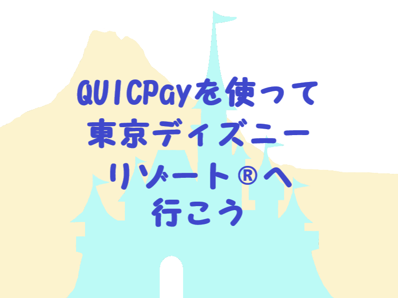 QUICPayディズニーキャンペーン