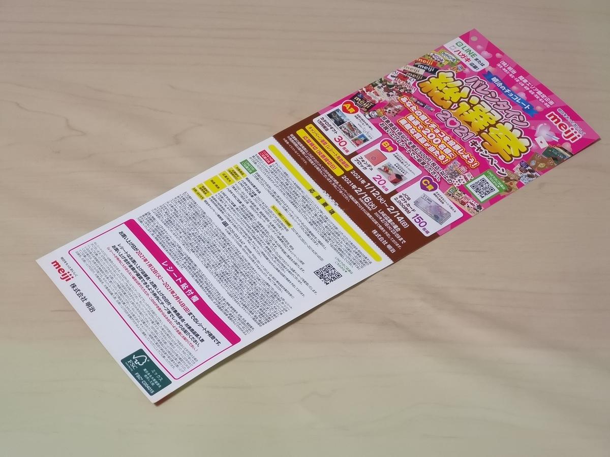 明治 関東エリア限定企画 明治のチョコレート バレンタイン総選挙2021キャンペーン