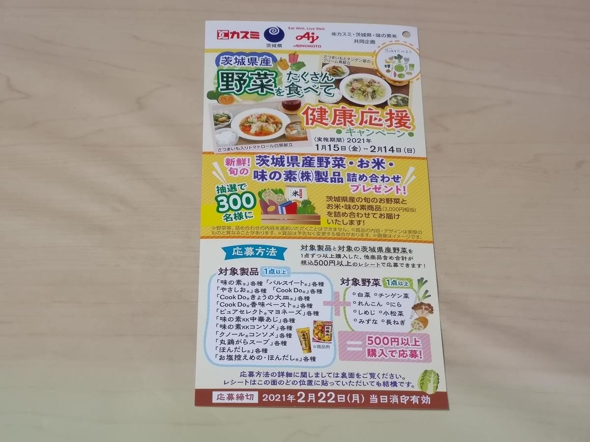 カスミ・茨城県・味の素 茨城県産野菜をたくさん食べて健康応援キャンペーン