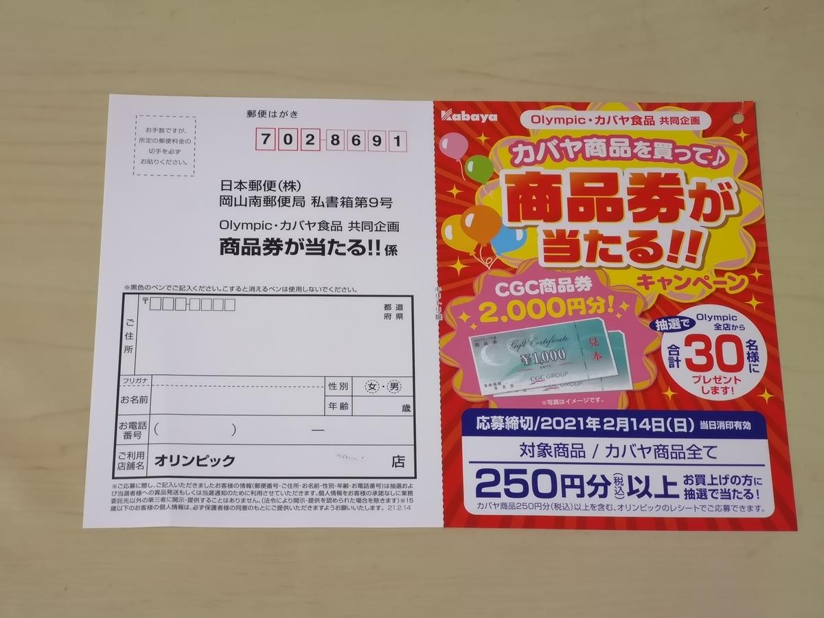 Olympic×カバヤ食品 商品券が当たる!!