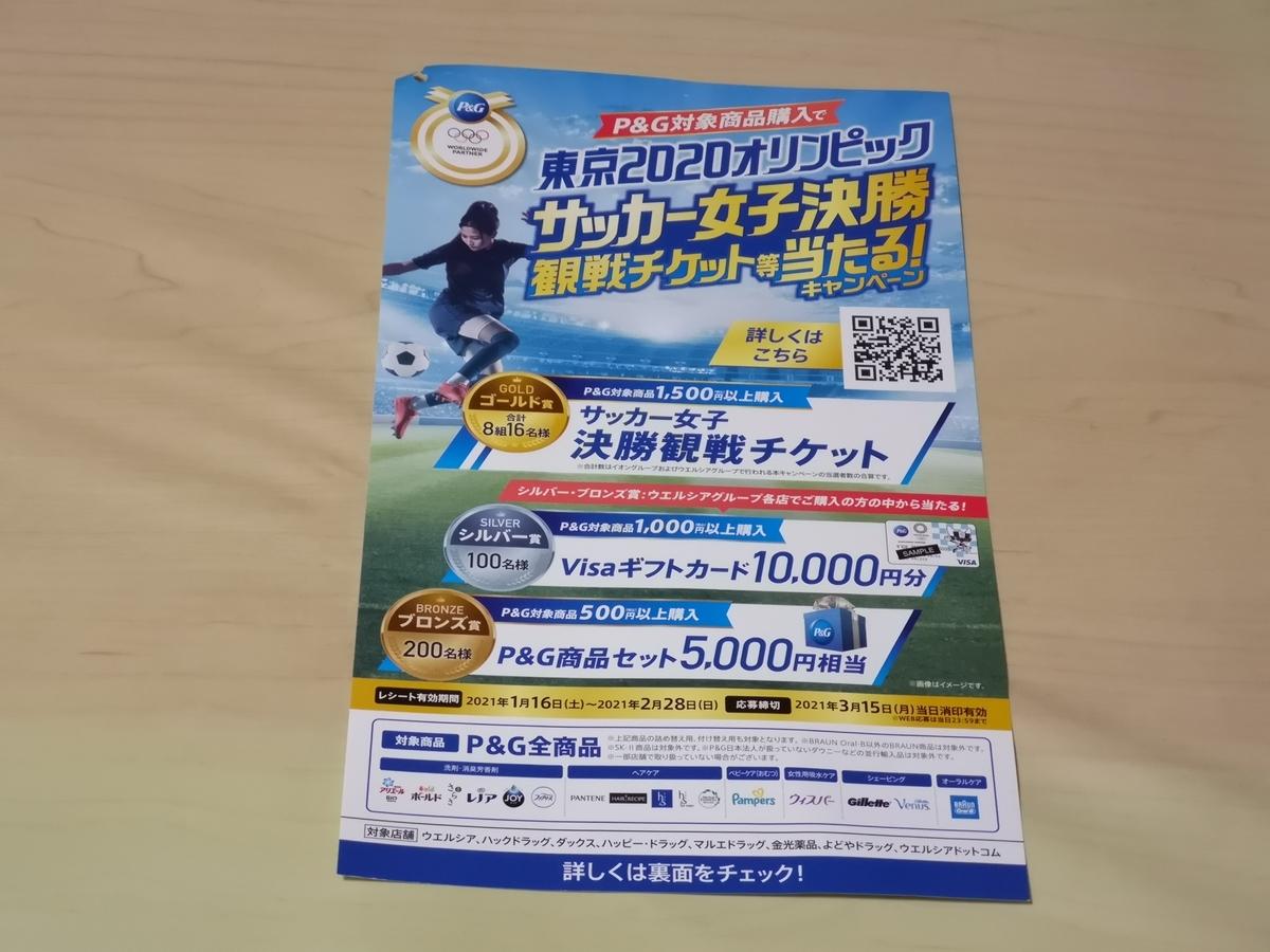 ウエルシア×P&G 東京2020オリンピック サッカー女子決勝 観戦チケット等 当たる!キャンペンーン