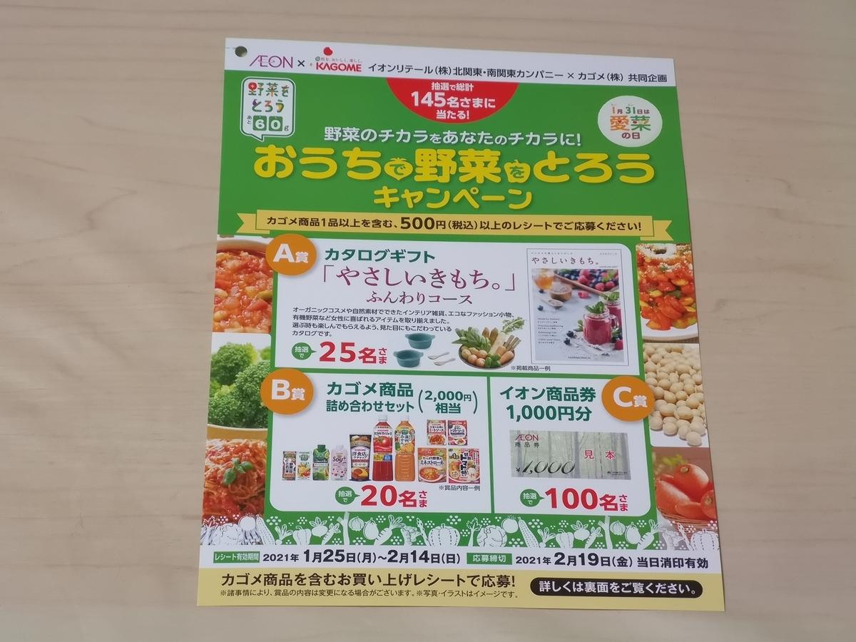 イオンリテール 北関東・南関東カンパニー×カゴメ おうちで野菜をとろう キャンペーン