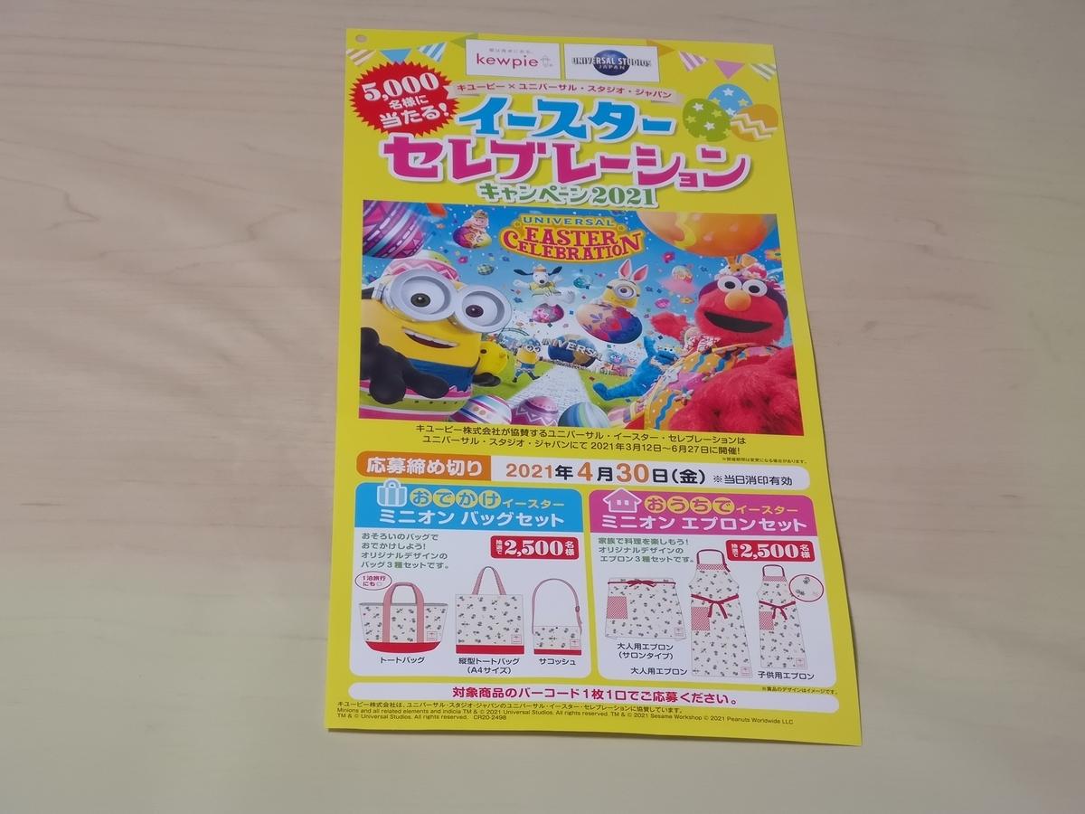 キューピー×ユニバーサル・スタジオ・ジャパン イースター・セレブレーション キャンペーン2021