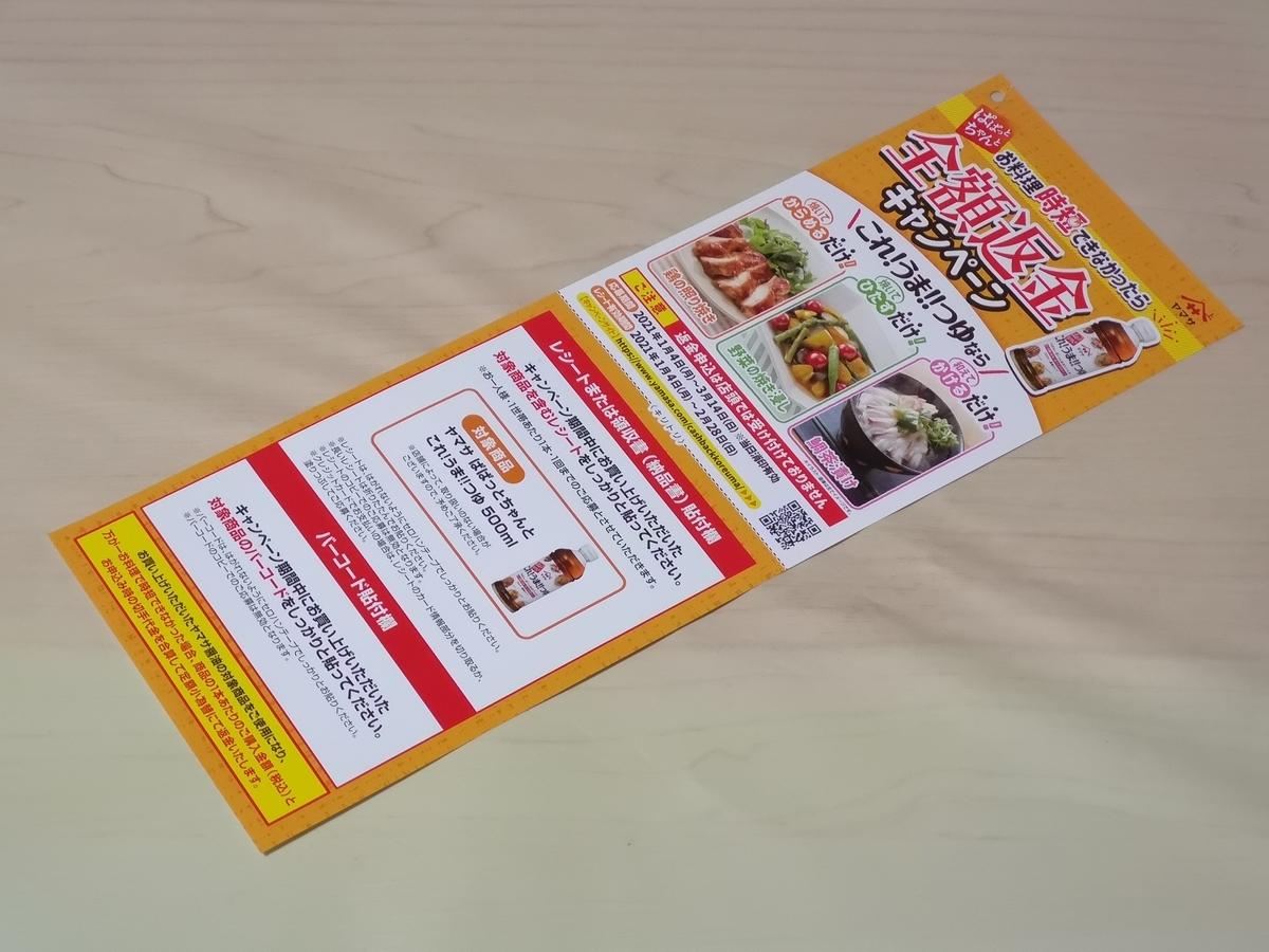 ヤマサ醬油 お料理時短できなかったら全額返金キャンペーン