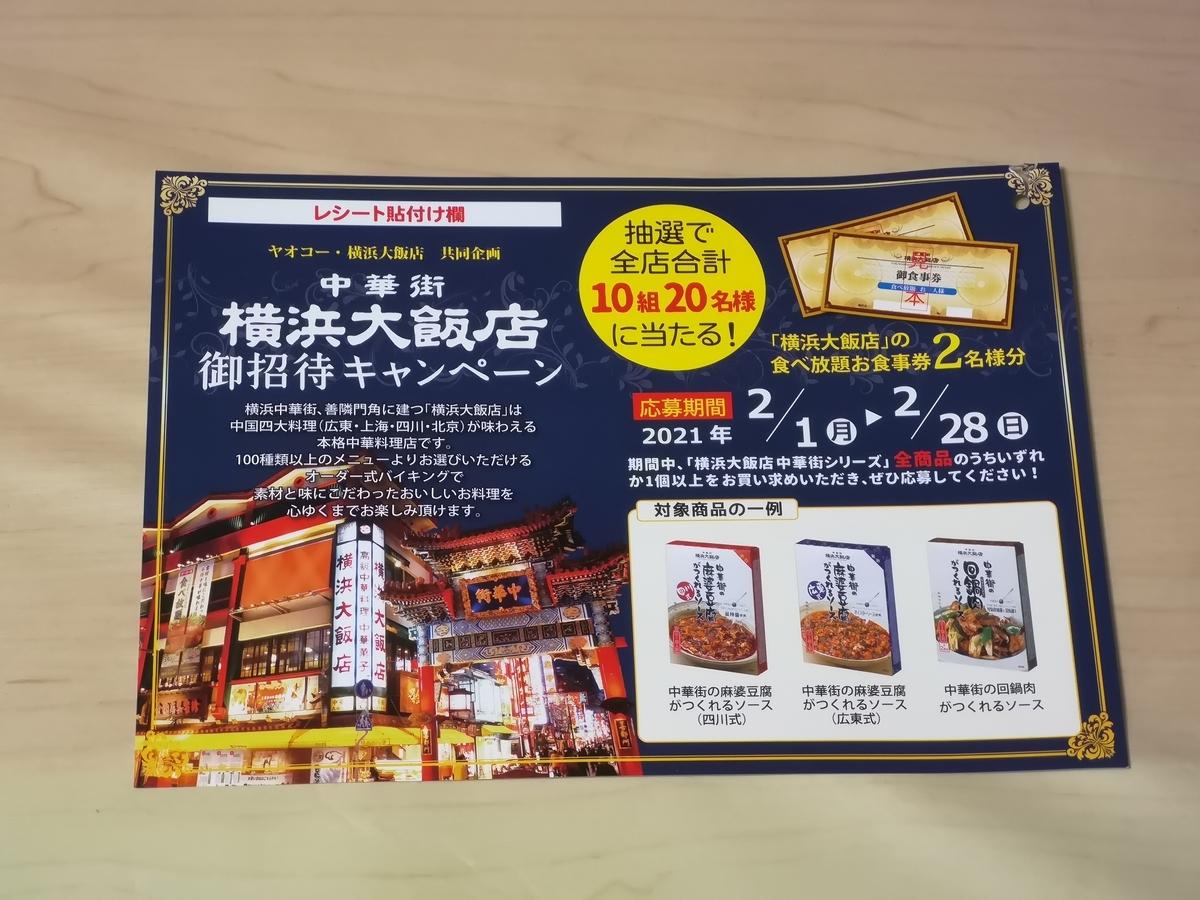 ヤオコー×大栄貿易公司 中華街横浜大飯店 御招待キャンペーン