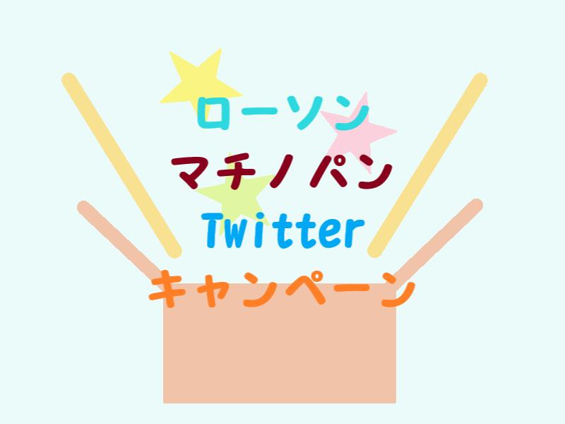 ローソンマチノパンTwitterキャンペーン
