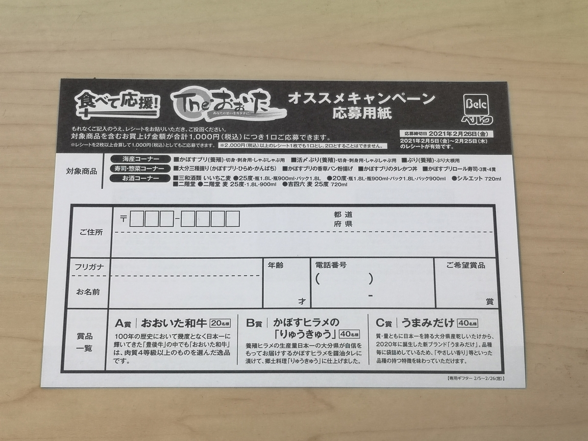 The・おおいたオススメキャンペーン