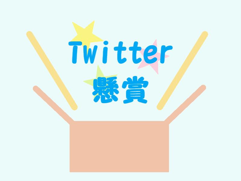 Twitter懸賞