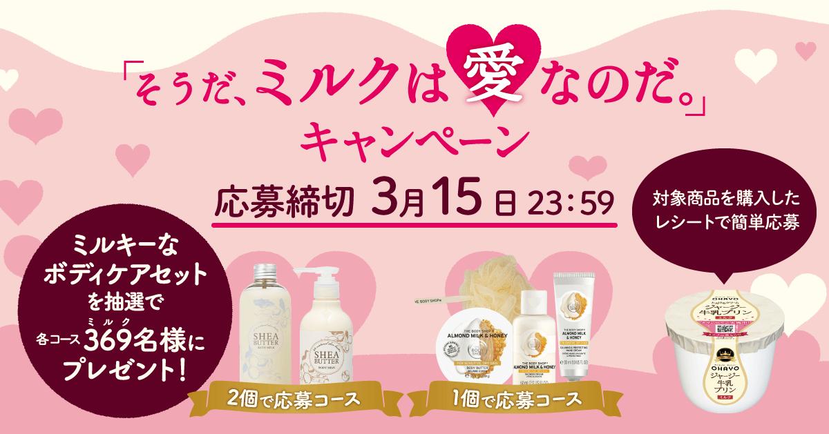 オハヨー乳業 そうだ、ミルクは愛なのだ。キャンペーン
