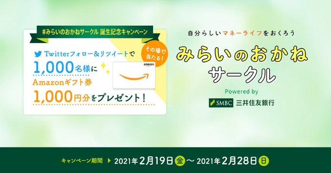 三井住友銀行 #みらいのおかねサークル 誕生記念キャンペーン