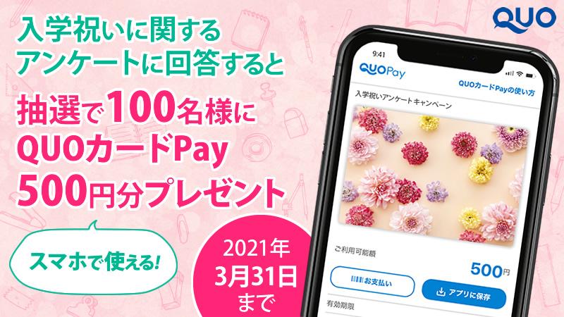 QUOカード 入学祝いアンケートキャンペーン