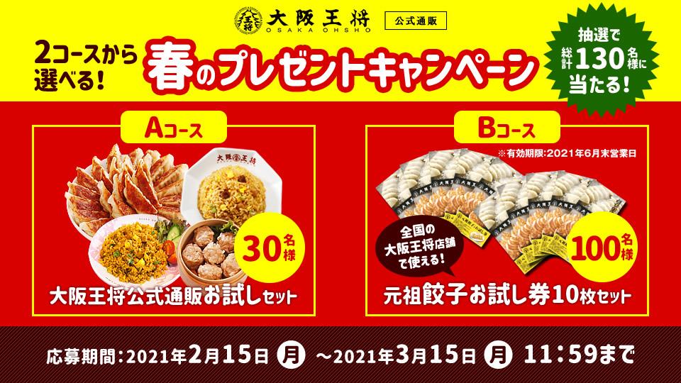 大阪王将公式通販 2コースから選べる!春のプレゼントキャンペーン