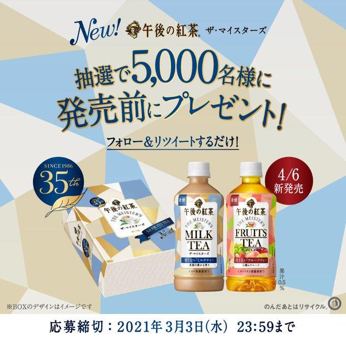 NEW!午後の紅茶 ザ・マイスターズ 発売前プレゼントキャンペーン