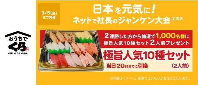 無添くら寿司 ネットで社長のジャンケン大会