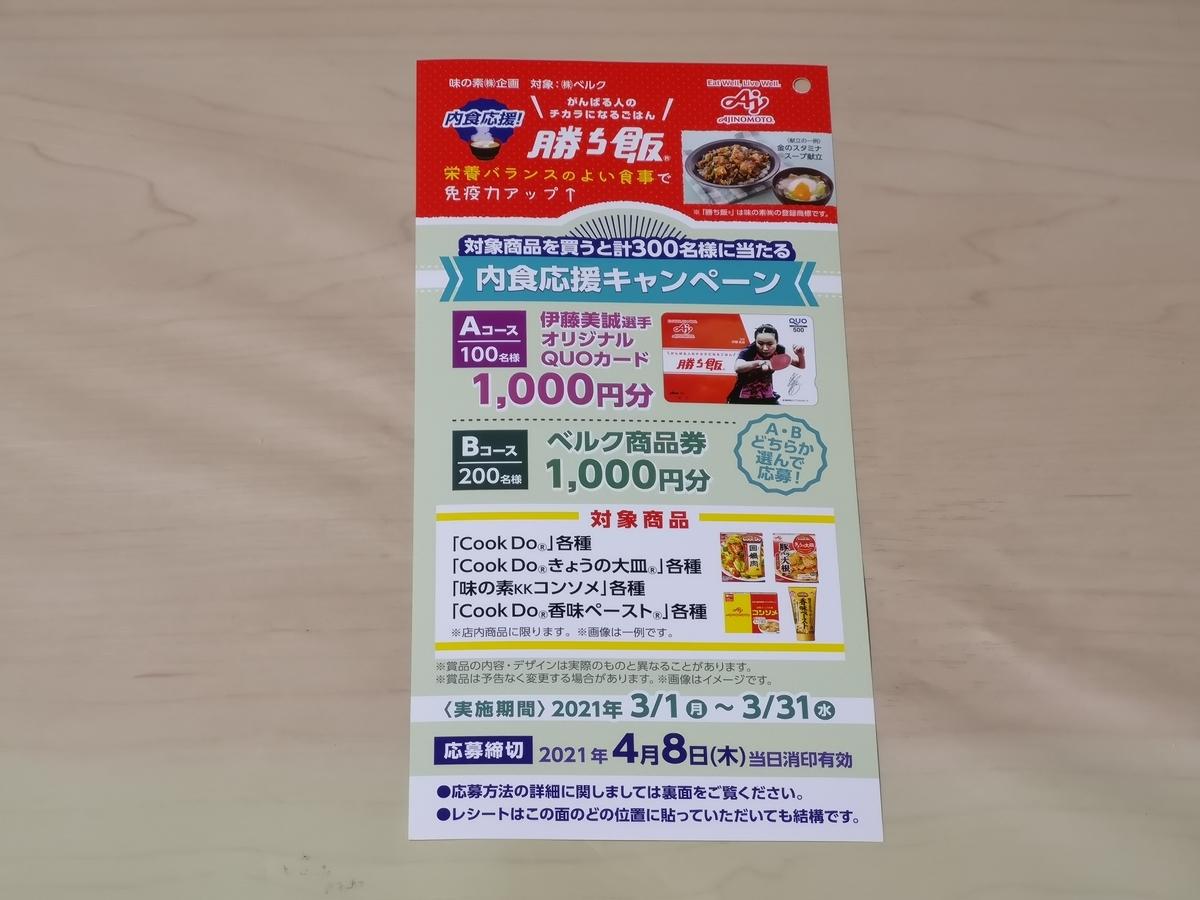 ベルク×味の素 内食応援キャンペーン