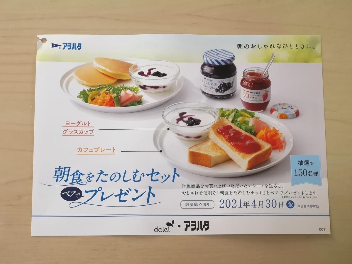 ダイエー×アヲハタ 朝食をたのしむセット ペアでプレゼントキャンペーン