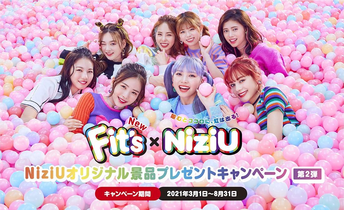 ロッテ Fit's NiziUオリジナル景品プレゼントキャンペーン