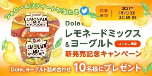 Dole®レモネードミックス&ヨーグルト新発売記念キャンペーン