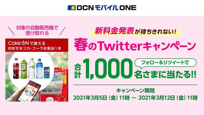 OCNモバイルONE 春のTwitterキャンペーン