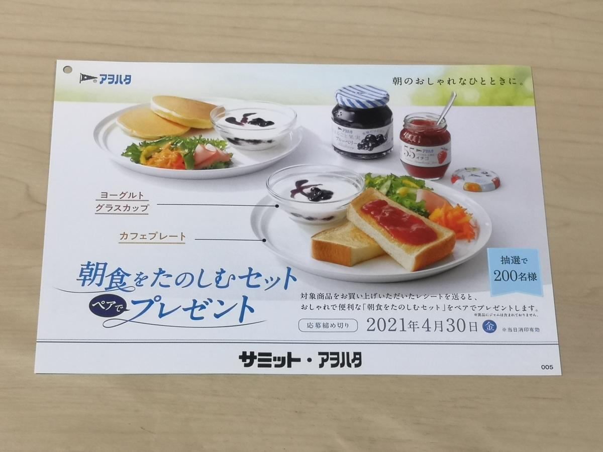 サミット×アヲハタ朝食をたのしむセット ペアでプレゼントキャンペーン