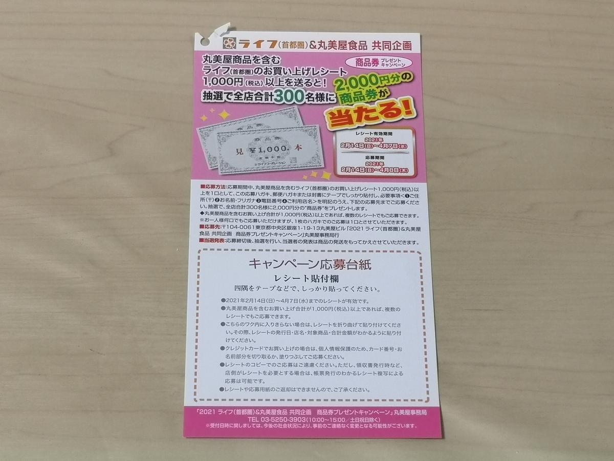 ライフ×丸美屋 商品券プレゼントキャンペーン
