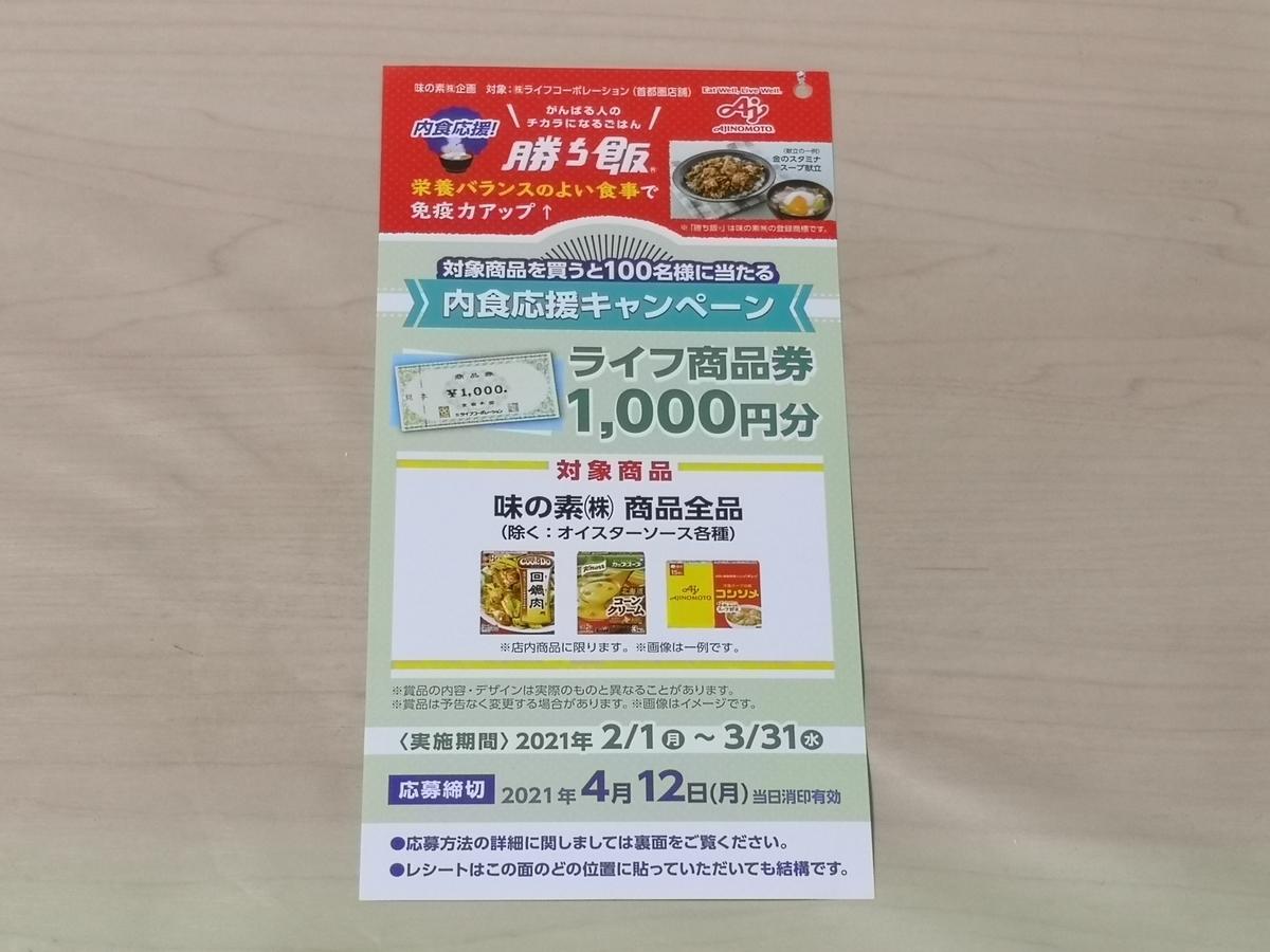 ライフ首都圏×味の素 内食応援キャンペーン