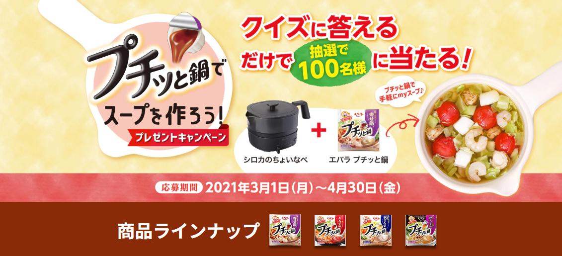 エバラ食品工業 プチッと鍋でスープを作ろう!プレゼントキャンペーン